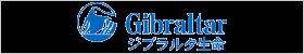 ジブラルタ生命保険