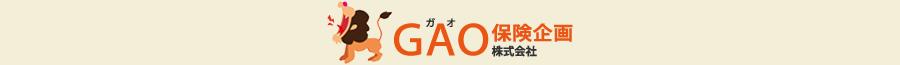 GAO保険企画株式会社