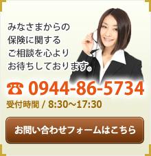 みなさまからの保険に関するご相談を心よりお待ちしております。0944-86-5734