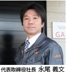 代表取締役社長 永尾義文